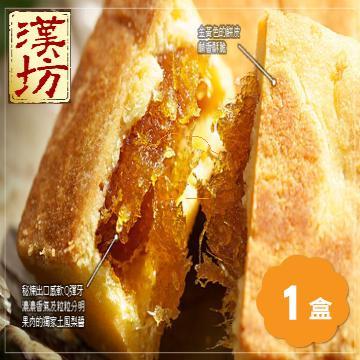 《漢坊》御藏 土鳳梨酥20入禮盒