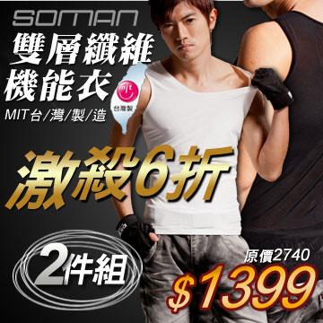 MIT台灣製造-SOMAN雙層纖維肌能衣兩件組(黑)