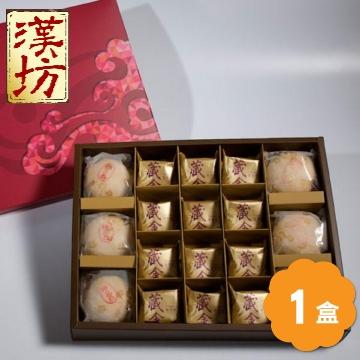 《漢坊》金饌 F綜合禮盒 (18入)