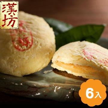 《漢坊》御點 酥鬆Q軟香甜 溏心酥禮盒 (6入)