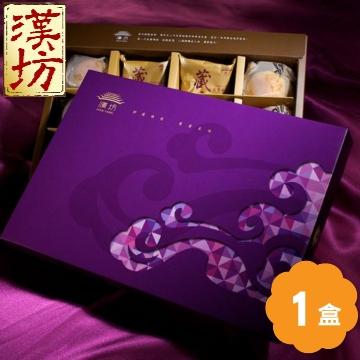 《漢坊》臻饌 J綜合12入禮盒(鳳梨酥*8 綠豆小月餅*4)