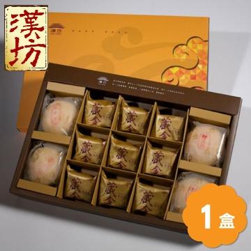 《漢坊》御藏L 綜合禮盒 (13入)