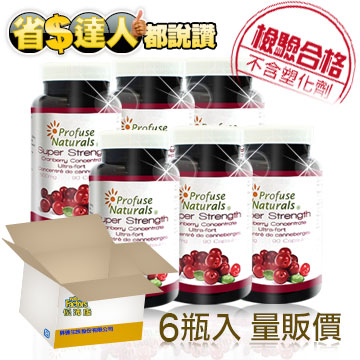 優沛康【加拿大ProfuseNaturals】蔓越莓500mg濃縮膠囊 6入