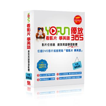 YOFUN365中英專業版 (內含GEPT及TOEIC模擬試題)