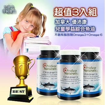 加拿大優沛康【沛然ProfuseNaturals】兒童學益綜合魚油(90顆/瓶) 3入