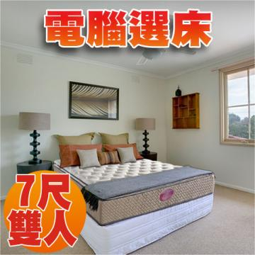 【睡眠達人SL4303】國家專利,獨立筒床墊,比利時乳膠,提升全面支撐,特大雙人,MIT ★贈送枕頭二個★