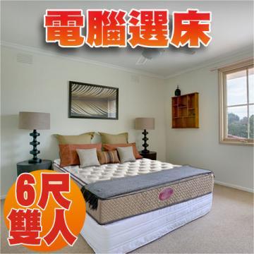 【睡眠達人SL4303】國家專利,獨立筒床墊,比利時乳膠,提升全面支撐,加大雙人,MIT ★贈送枕頭二個★