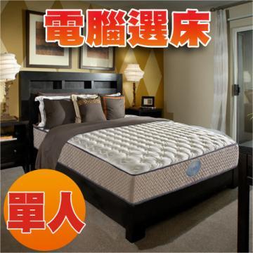 【睡眠達人SL5205】國家專利,獨立筒床墊,強化腰部支撐,Q彈,標準單人,MIT ★贈送枕頭一個★