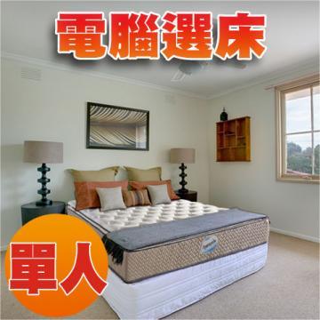 [睡眠達人-SL6103]國家專利,超彈力綿,標準單人,MIT ★贈送枕頭一個★