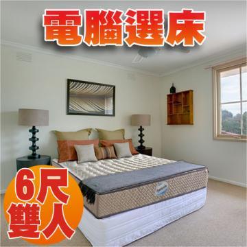 [睡眠達人-SL6105]國家專利,獨立筒床墊,全面支撐,加大雙人,MIT ★贈送枕頭二個★