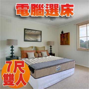 [睡眠達人-SL6105]國家專利,獨立筒床墊,全面支撐,特大雙人,MIT 贈送枕頭二個★