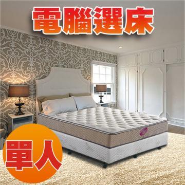 【睡眠達人SL7002】國家專利,獨立筒床墊+HR超彈力綿,標準單人,MIT ★贈送枕頭一個★