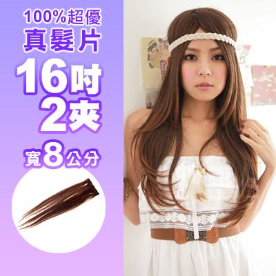 真髮接髮【AR02】 「16吋2夾寬8公分」單片髮片下標區