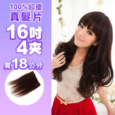 真髮接髮【AR04】 「16吋4夾寬18公分」單片髮片下標區