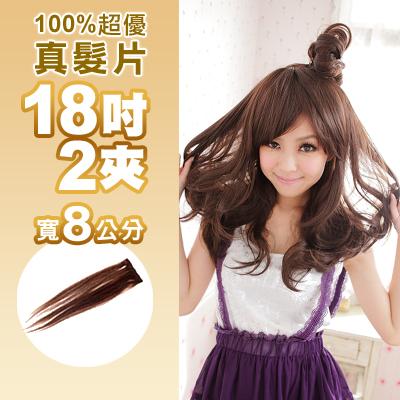 真髮接髮【AR02】 「18吋2夾寬8公分」單片髮片下標區