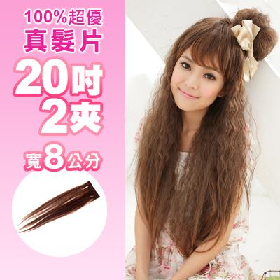 真髮接髮【AR02】 「20吋2夾寬8公分」單片髮片下標區
