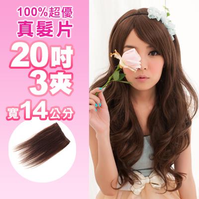 真髮接髮【AR03】 「20吋3夾寬14公分」單片髮片下標區