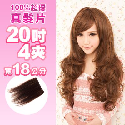 真髮接髮【AR04】 「20吋4夾寬18公分」單片髮片下標區