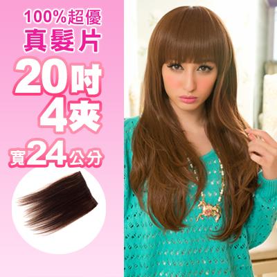 真髮接髮【AR04-24CM】 「20吋4夾寬24公分」單片髮片下標區