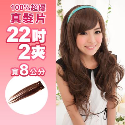 真髮接髮【AR02】 「22吋2夾寬8公分」單片髮片下標區