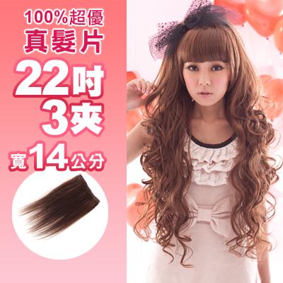 真髮接髮【AR03】 「22吋3夾寬14公分」單片髮片下標區