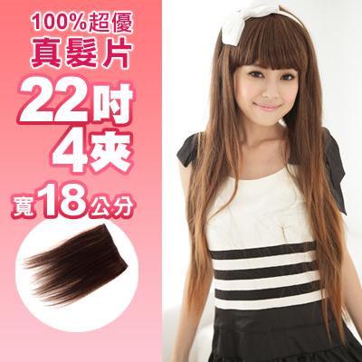 真髮接髮【AR04】 「22吋4夾寬18公分」單片髮片下標區