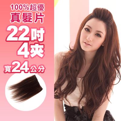 真髮接髮【AR04-24CM】 「22吋4夾寬24公分」單片髮片下標區