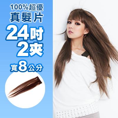 真髮接髮【AR02】 「24吋2夾寬8公分」單片髮片下標區