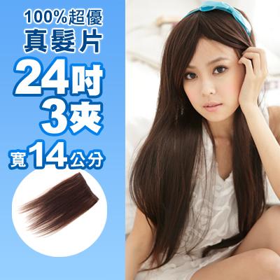 真髮接髮【AR03】 「24吋3夾寬14公分」單片髮片下標區