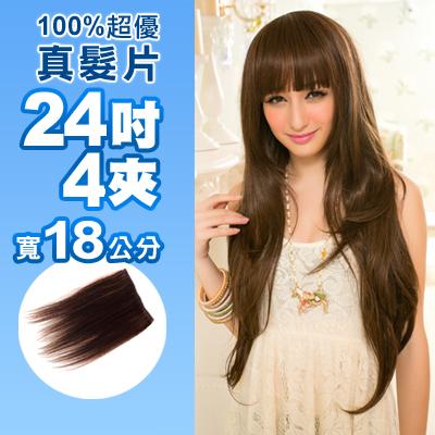 真髮接髮【AR04】 「24吋4夾寬18公分」單片髮片下標區