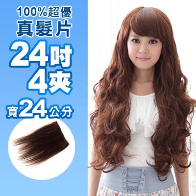 真髮接髮【AR04-24cm】 「24吋4夾寬24公分」單片髮片下標區