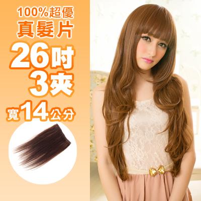 真髮接髮【AR03】 「26吋3夾寬14公分」單片髮片下標區