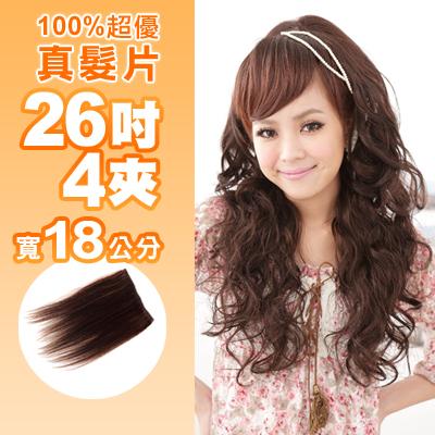 真髮接髮【AR04】 「26吋4夾寬18公分」單片髮片下標區