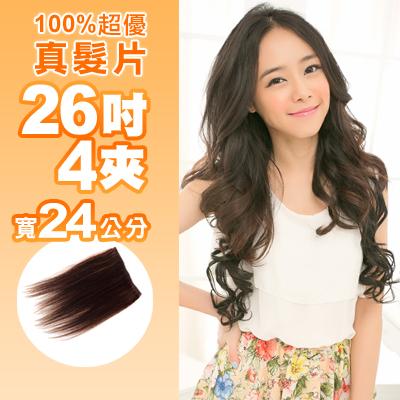 真髮接髮【AR04-24CM】 「26吋4夾寬24公分」單片髮片下標區