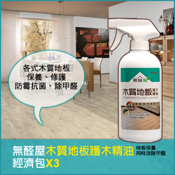 《無醛屋》木質地板護木精油經濟包*3