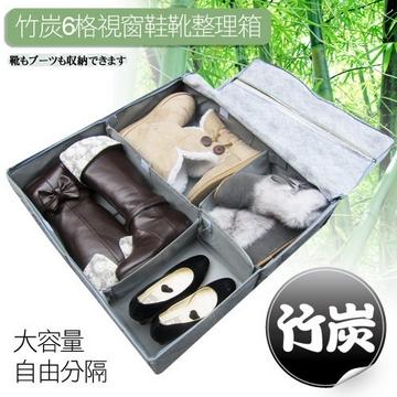 【SoEasy】竹炭6格鞋靴整理箱50L-可自由分隔