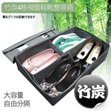 【SoEasy】竹炭4格視窗鞋靴整理箱42L-可自由分隔