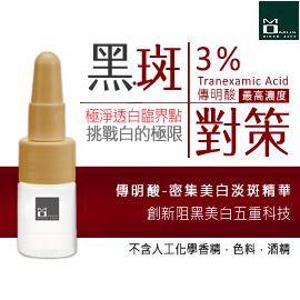 《MOMUS》傳明酸-密集美白淡斑精華-體驗瓶