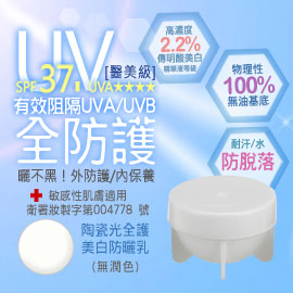 《MOMUS》陶瓷光全護美白防曬乳(無潤色) -體驗瓶