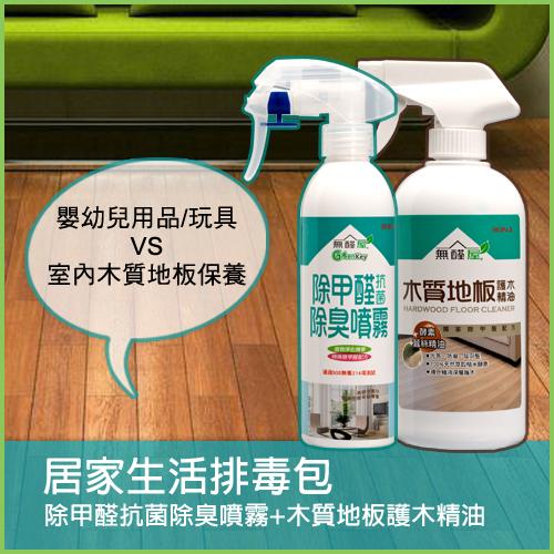 《無醛屋》居家生活排毒包.護木精油+除甲醛除臭噴霧