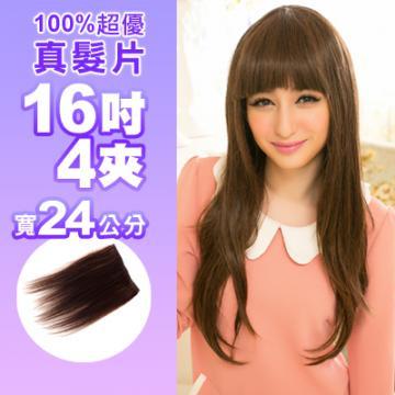 真髮接髮【AR04-24CM】 「16吋4夾寬24公分」單片髮片下標區