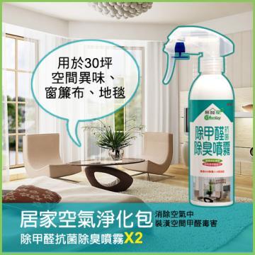 《無醛屋》居家空氣淨化包.除甲醛抗菌除臭噴霧*2