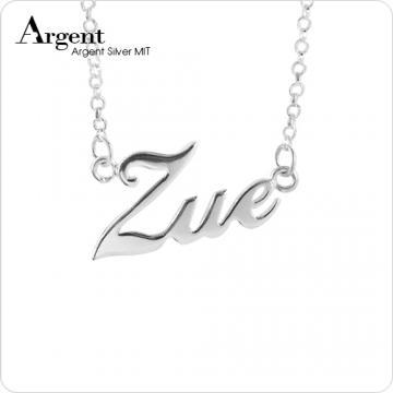 【ARGENT銀飾】名字手工訂製系列「白K金-英文名字-一般款」純銀項鍊