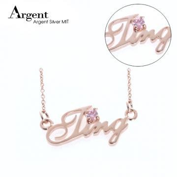 【ARGENT銀飾】名字手工訂製系列「玫瑰金+圓鑽-英文名字-迷你版」純銀項鍊