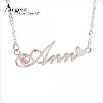 【ARGENT銀飾】名字手工訂製系列「純銀+圓鑽+小愛心-英文名字」純銀項鍊(名字後面加小愛心)