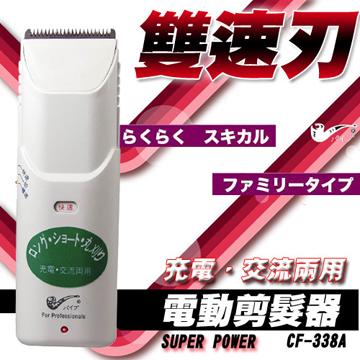 雙速刃電動剪髮器 CF-338A