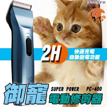 御寵電動剪髮器 PC-400