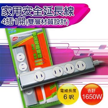家用安全延長線4插1開-6呎(雙層材質設計) SP-4271-6