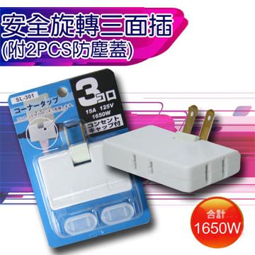 安全旋轉三面插(附2PCS防塵蓋) SL-301