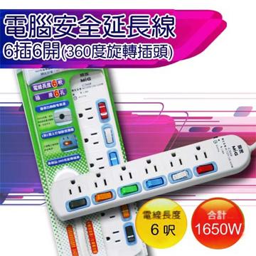 電腦安全延長線6插6開-6呎(360度旋轉插頭) C3668-6
